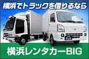 法人向け大型専門横浜レンタカーBIG!横浜発!業務でトラックを借りるなら長期で安い横浜レンタカーBIGへ