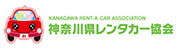 神奈川レンタカー協会