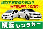 横浜レンタカー!横浜で車を借りるなら当日利用2,100円~の横浜レンタカーへ!